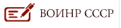 Эта статья на сайте. Пароль: СССР