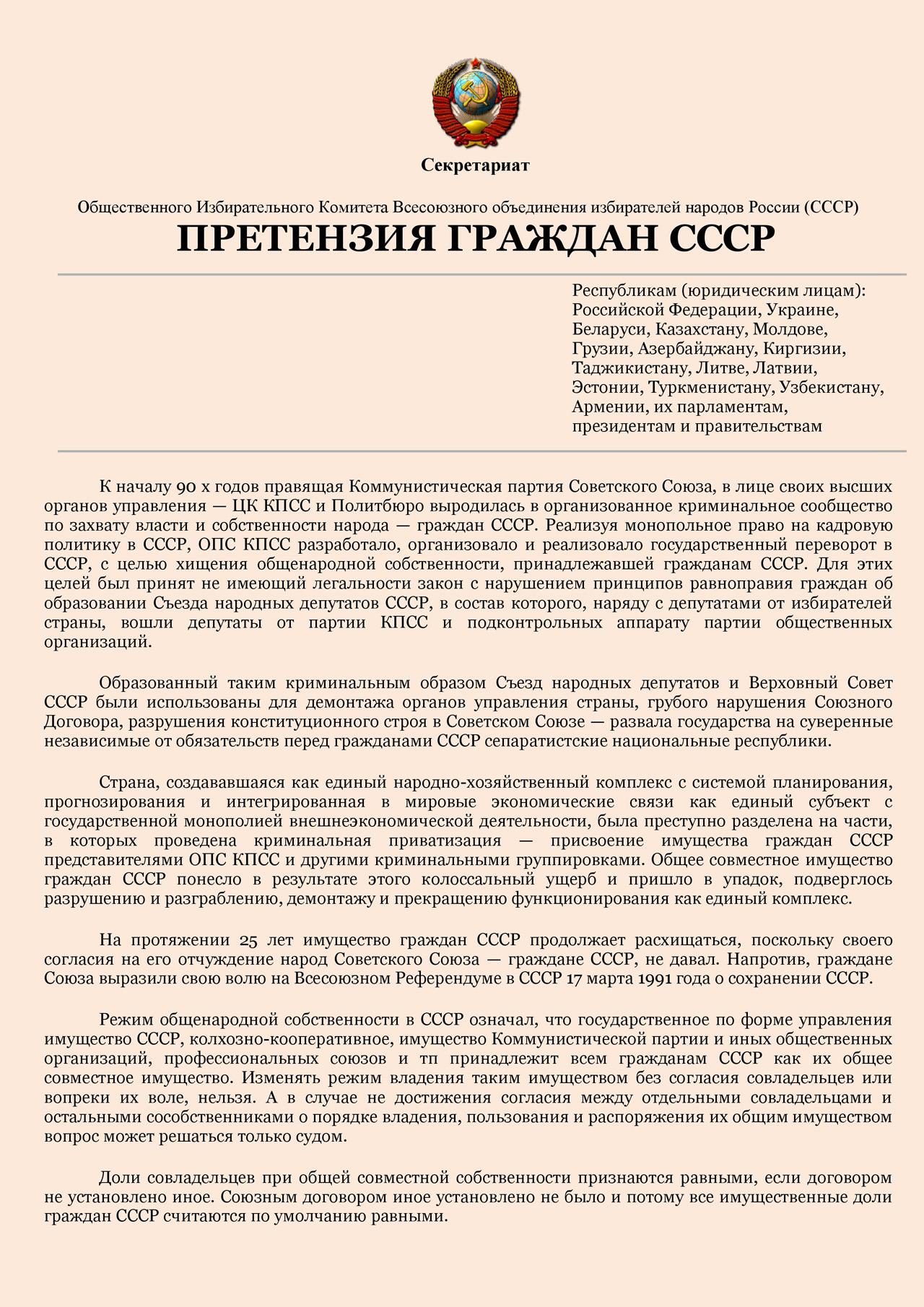 1_граждане_СССР_миллионеры