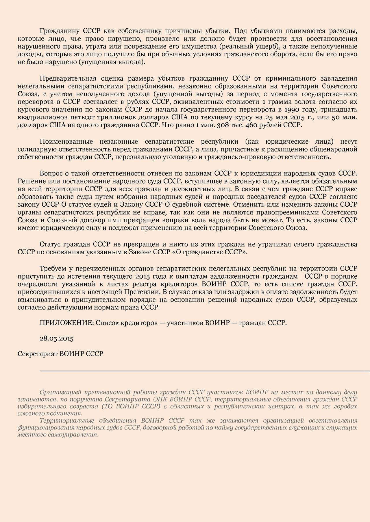 2_граждане СССР миллионеры