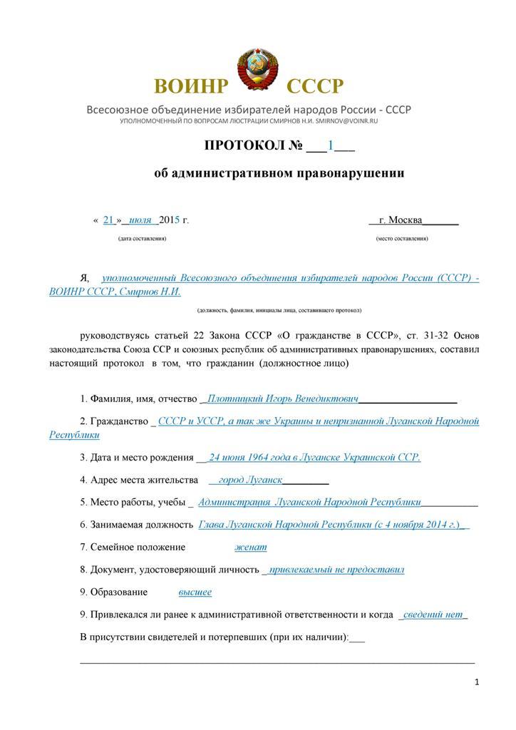 http://voinr.ru/voinr-ru/wp-content/uploads/2015/07/Page12.jpg