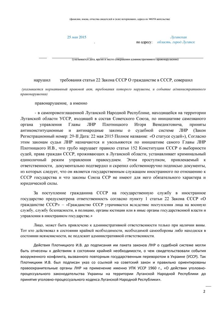 http://voinr.ru/voinr-ru/wp-content/uploads/2015/07/Page22.jpg