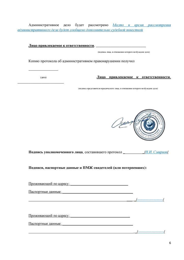 http://voinr.ru/voinr-ru/wp-content/uploads/2015/07/Page6.jpg