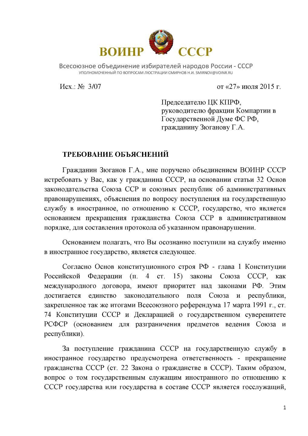 http://voinr.ru/voinr-ru/wp-content/uploads/2015/07/page11.jpg