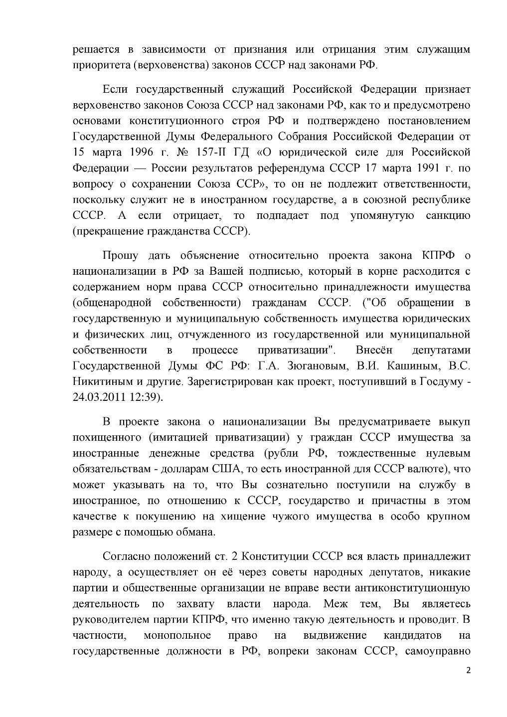 http://voinr.ru/voinr-ru/wp-content/uploads/2015/07/page21.jpg