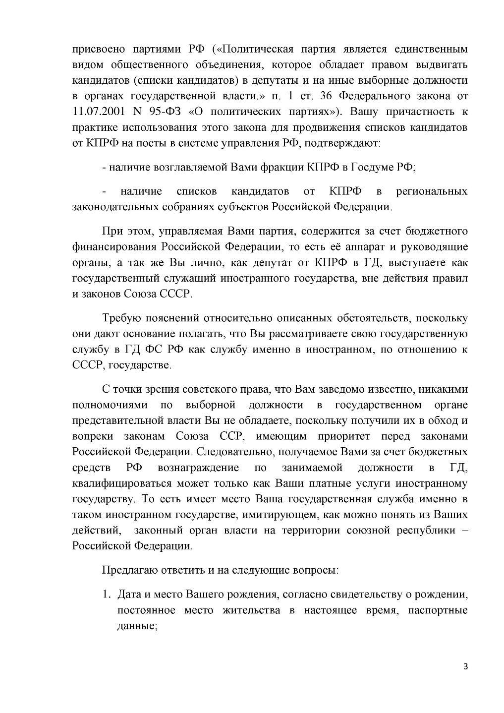 http://voinr.ru/voinr-ru/wp-content/uploads/2015/07/page31.jpg