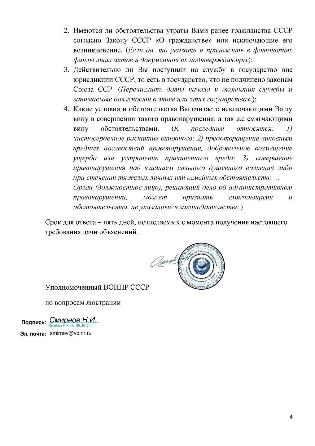 http://voinr.ru/voinr-ru/wp-content/uploads/2015/07/page41.jpg