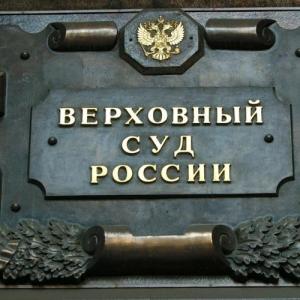 plenum-verhovnogo-suda-rossiyskoi-federacii