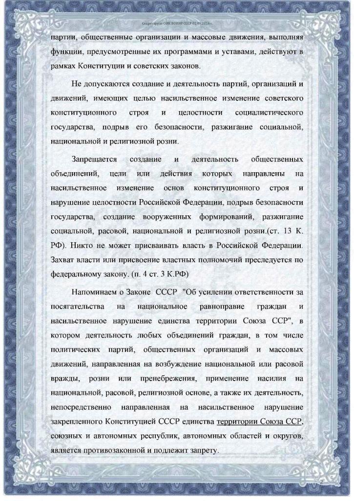 письмо секретариата в цик рф л.2