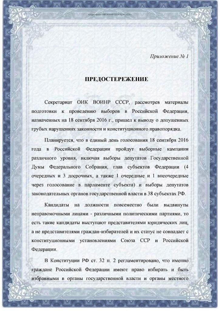 письмо секретариата в цик рф