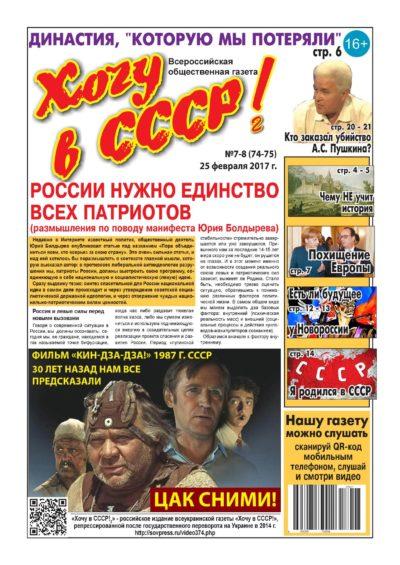 Газета Хочу в СССР_№7-8-2017