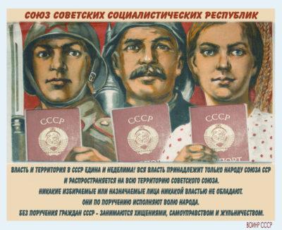 Постановление Секретариата ОИК ВОИНР СССР от 07.03.2018