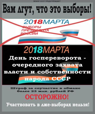 О незаконных выборах 18-03-2018