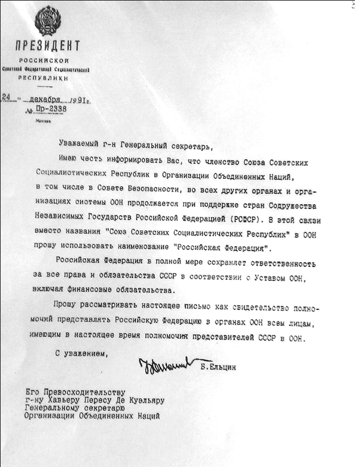письмо Ельцина в ООН 24 декабря 1991