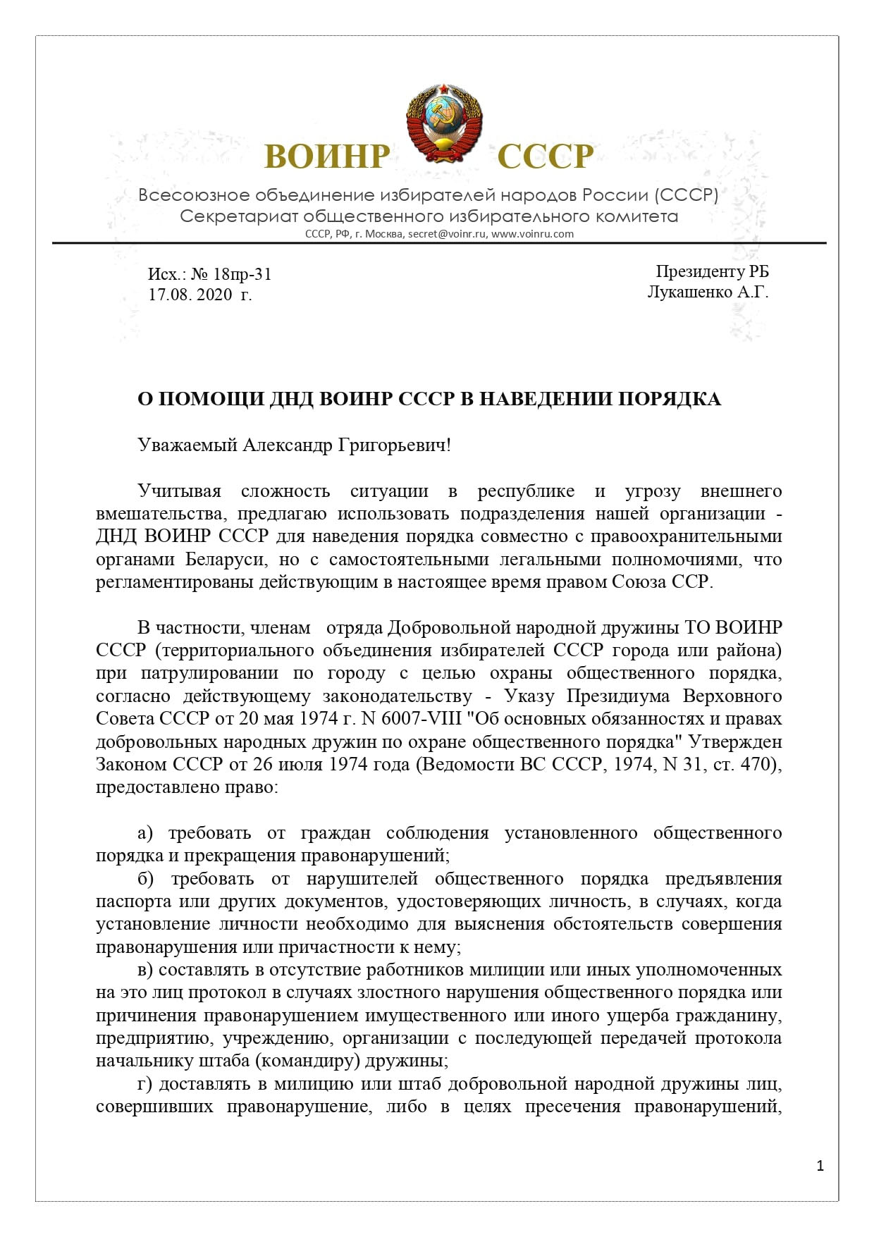 письмо ВОИНР Лукашенко